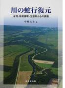 川の蛇行復元 水理・物質循環・生態系からの評価