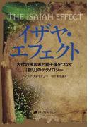 イザヤ・エフェクト 古代の預言者と量子論をつなぐ「祈り」のテクノロジー