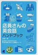 店員さんの英会話ハンドブック これ一冊で外国人のお客さんに対応できる お客さんを応対するときの基本会話と役に立つ業種別フレーズ (CD BOOK)