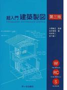 超入門建築製図 第3版