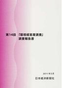 「環境経営度調査」調査報告書 第14回