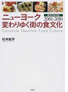 ニューヨーク変わりゆく街の食文化 食文化年代記2001−2010