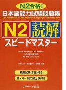 日本語能力試験問題集N2読解スピードマスター N2合格!