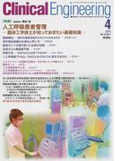 クリニカルエンジニアリング 臨床工学ジャーナル Vol.22No.4(2011−4月号) 特集人工呼吸患者管理