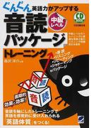 ぐんぐん英語力がアップする音読パッケージトレーニング 中級レベル (CD BOOK)
