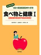食べ物と健康 1 食品成分を理解するための基礎 (はじめて学ぶ健康・栄養系教科書シリーズ)