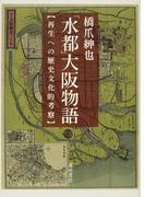 「水都」大阪物語 再生への歴史文化的考察