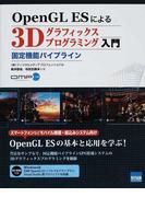 OpenGL ESによる3Dグラフィックスプログラミング入門 固定機能パイプライン