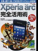 Xperia arc完全活用術 仕事も遊びも1台でこなせるスマートフォンの決定版!