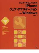 はじめて作る人のためのiPhoneウェブ・アプリケーションfor Windows