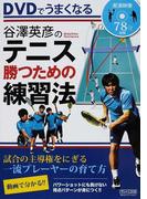 谷澤英彦のテニス勝つための練習法 DVDでうまくなる