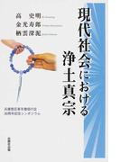 現代社会における浄土真宗 兵庫教区青年僧侶の会30周年記念シンポジウム