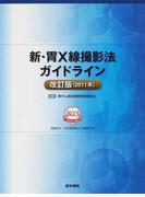 新・胃X線撮影法ガイドライン 改訂版(2011年)