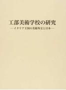 工部美術学校の研究 イタリア王国の美術外交と日本