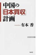 中国の「日本買収」計画 (WAC BUNKO)