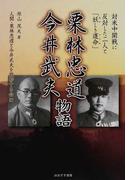 栗林忠道・今井武夫物語 対米中開戦に反対した二人と「妖しき運命」