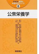 公衆栄養学 (テキスト食物と栄養科学シリーズ)