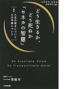 どう生きるか、どう死ぬか「セネカの智慧」 超訳人生の短さについて 心の平静について