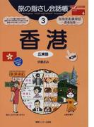 旅の指さし会話帳 第3版 3 香港 (ここ以外のどこかへ! アジア)