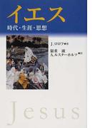 イエス 時代・生涯・思想