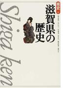 滋賀県の歴史 第2版 (県史)