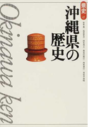 沖縄県の歴史 第2版 (県史)