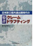 日米欧三極共通出願時代の特許クレームドラフティング