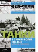 冬戦争の戦車戦 第一次ソ連・フィンランド戦争1939−1940 (独ソ戦車戦シリーズ)