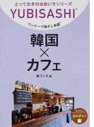 ワンテーマ指さし会話 韓国×カフェ (YUBISASHI とっておきの出会い方シリーズ)