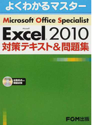 Microsoft Office Specialist Microsoft Excel 2010対策テキスト&問題集