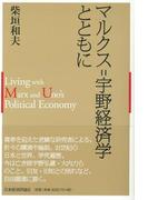 マルクス=宇野経済学とともに
