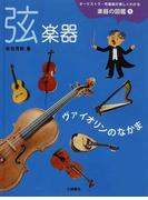 オーケストラ・吹奏楽が楽しくわかる楽器の図鑑 1 弦楽器