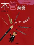 オーケストラ・吹奏楽が楽しくわかる楽器の図鑑 2 木管楽器