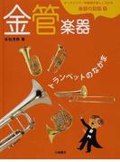 オーケストラ・吹奏楽が楽しくわかる楽器の図鑑 3 金管楽器