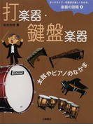 オーケストラ・吹奏楽が楽しくわかる楽器の図鑑 4 打楽器・鍵盤楽器
