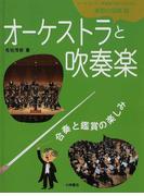 オーケストラ・吹奏楽が楽しくわかる楽器の図鑑 5 オーケストラと吹奏楽