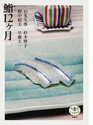 鮨12ケ月 (とんぼの本)