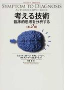 考える技術 臨床的思考を分析する 第2版