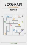 パズル学入門 パズルで愛を伝えよう (岩波ジュニア新書)(岩波ジュニア新書)