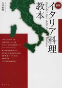 イタリア料理教本 新版