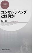 コンサルティングとは何か (PHPビジネス新書)(PHPビジネス新書)