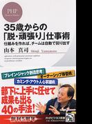 35歳からの「脱・頑張り」仕事術 仕組みを作れば、チームは自動で回り出す (PHPビジネス新書)(PHPビジネス新書)