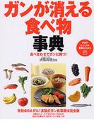 ガンが消える食べ物事典 食べ合わせでガンに勝つ! (PHPビジュアル実用BOOKS)