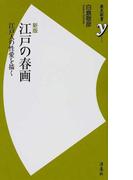 江戸の春画 江戸人の性愛を描く 新版 (歴史新書y)(歴史新書y)