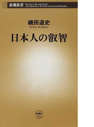 日本人の叡智 (新潮新書)(新潮新書)