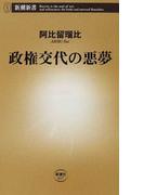 政権交代の悪夢 (新潮新書)(新潮新書)