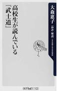 高校生が読んでいる『武士道』 (角川oneテーマ21)(角川oneテーマ21)