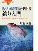 魚の行動習性を利用する釣り入門 科学が明かした「水面下の生態」のすべて (ブルーバックス)(ブルー・バックス)