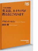 英文法、ネイティブが教えるとこうなります (NHK出版新書 やり直し教養講座)(生活人新書)