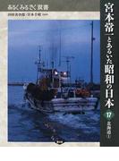 宮本常一とあるいた昭和の日本 17 北海道 1 (あるくみるきく双書)